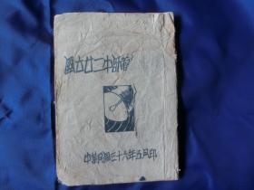 国立二十二中师干部同学录,供纪念9.18展,勿拍