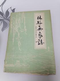 林县气象志