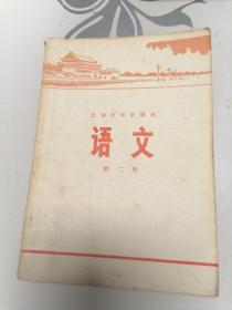 语文  第二册(北京市中学课本)1972年