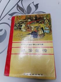 说岳全传 (中国古典通俗演义连环画)32开