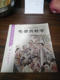 毛委员教字(毛泽东和孩子的故事)20开彩色连环画