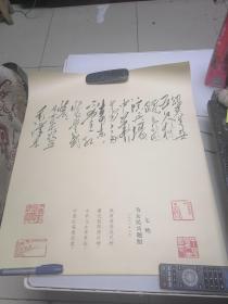 七绝  为女民兵题照(宣传画)67cmX50cm