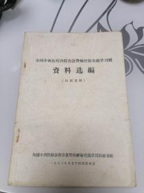 全国中西医结合防治食管癌经验交流学习班资料选编(1972年)