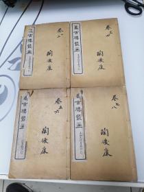 万古楼丛画  民国1931年印(8册全)两册合订为一本