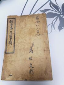 耀堂申先生事迹(曾任河北磁县明善堂经理,汉口同德堂经理)民国二十一年印