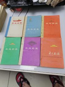 战地新歌(1—5全+十月战歌6册合售)