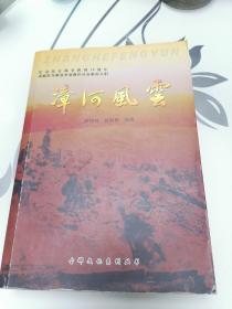 漳河风云 (古邺系列文化丛书)作者签赠本