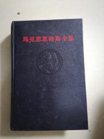 马克思恩格斯全集(黑皮黑面精装1965年10月3印)1.5.6.8.9.11.14.15.18.23.24.26.26.30.32.36.39共计17本合售