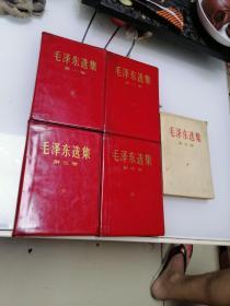 毛泽东选集1—5卷(1—4卷红塑皮均为1968年北京2印)第一卷扉页盖有文革精美印章