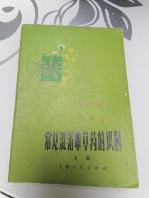 常见混淆中草药的识别(上册)