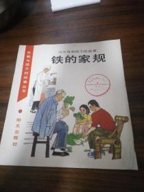 铁的家规(刘少奇和孩子的故事)20开彩色连环画