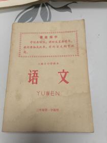 语文  三年级第一学期用(上海市中学课本)1969年7月