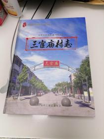 三官庙村志  (河南省安阳市文峰区)