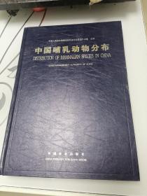 中国哺乳动物分布(8开精装)