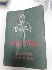 向王杰同志学习 不怕苦不怕死的革命精神(记录内容为1974年文革日记)