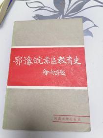鄂豫皖苏区教育史