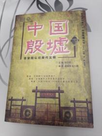 中国殷墟—去安阳认识商代文明