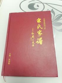 宋氏家谱—仁义公支系(河南省长垣县前刘口村)