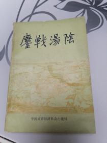 鏖战汤阴(主要收录1945年5月晋冀鲁豫野战军解放汤阴县城的作战经过和战斗事迹)