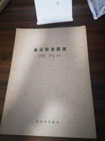 血证验案四则(安阳市中医院)