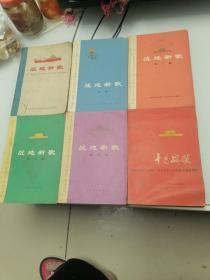 战地新歌  (1—5全+十月战歌6册合售)