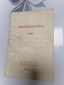 常见疾病简易中医疗法(1965年印)