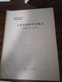 王瑞五老师学术特点(河南省中医儿科经验交流座谈会资料)
