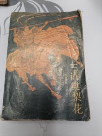三请樊梨花(传统大书)