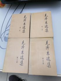 毛泽东选集(1—4卷)1991年印