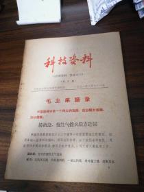 防治急、慢性气管炎验方选编(1971年印)