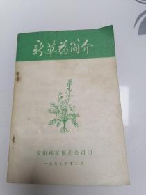 新草药简介(1977年安阳医药公司印)
