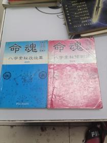 命魂  (两册合售 改运篇 预测篇)