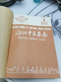 浙江中医药杂志 1992(全年1—12期)12本合售