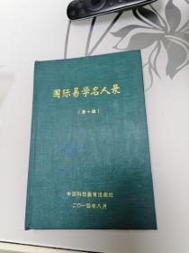 国际易学名人录(第十辑)