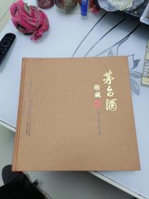 茅台酒收藏    (12开硬精装带函套全硬版纸印刷)定价1699元(函套有瑕疵)