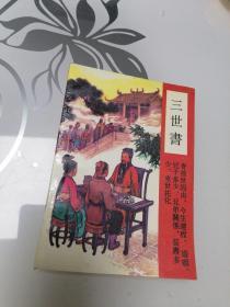 三世书(中国文史)