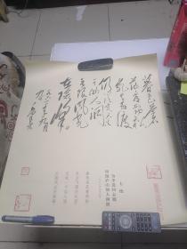 七绝 为李进同志题所摄庐山仙人洞照(宣传画)67cmX50cm