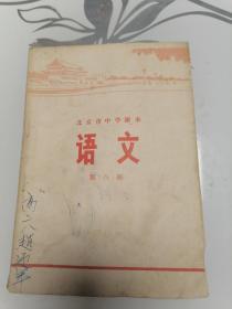 语文 第八册(北京市中学课本)1972年