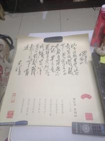 西江月 井冈山(宣传画)67cmX50cm
