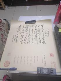 清平乐 六盘山(宣传画)67cmX50cm