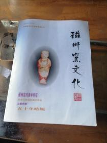磁州窑文化 (创刊号)