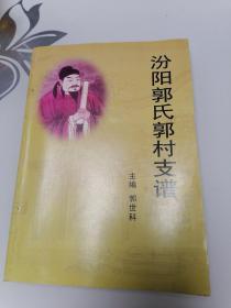 汾阳郭氏郭村支谱