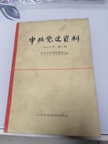 中共党史资料1982年第2辑