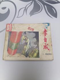 李自成 八 崇祯借饷(连环画江苏李自成8)