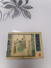 儒林外史 三(人民美术)印量4万