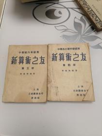 新算术之友 第三册 第四册合售(上海图书公司胜利版)