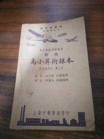民国三十年版《新编高小算术课本》第二册 春秋季通用