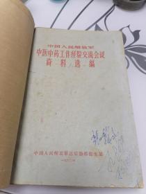 中国人民解放军中医中药工作经验交流会议资料选编