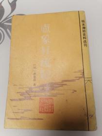 卢象昇疏牍 (明末清初史料选刊)