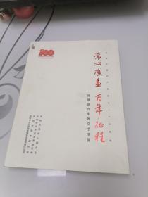 爱心广益 百年征程(残健融合甲骨文书法展)